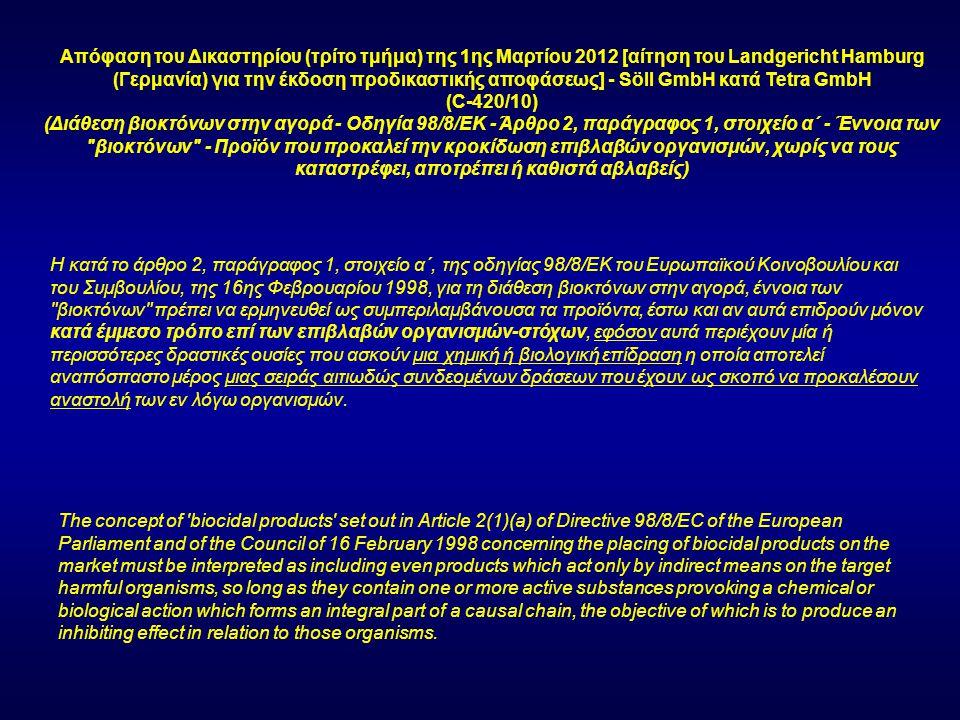 Απόφαση του Δικαστηρίου (τρίτο τμήμα) της 1ης Μαρτίου 2012 [αίτηση του Landgericht Hamburg (Γερμανία) για την έκδοση προδικαστικής αποφάσεως] - Söll GmbH κατά Tetra GmbH